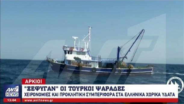 Συγκλονίζουν οι ψαράδες που απειλήθηκαν από πυροβολισμούς Τούρκων συναδέλφων τους