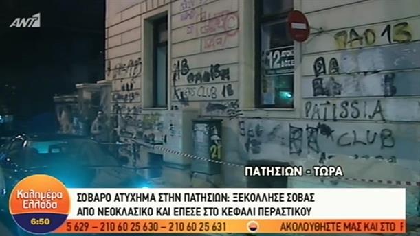 Σοβαρό ατύχημα 20χρονου από σοβά νεοκλασικού στη Πατησίων