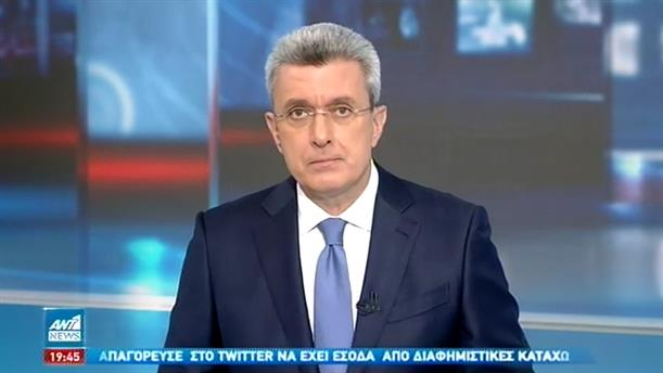 ANT1 NEWS 19-01-2021 ΣΤΙΣ 18:50