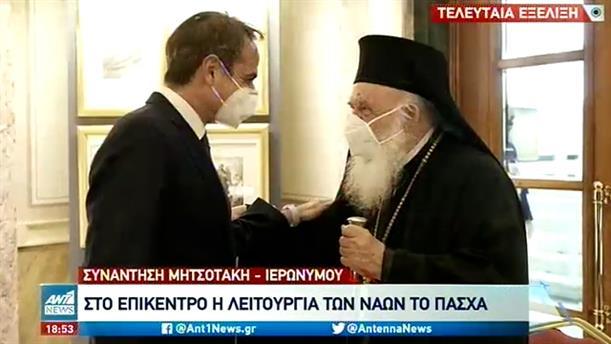 Μητσοτάκης - Ιερώνυμος: Συζήτηση για τη λειτουργία των Εκκλησιών το Πάσχα