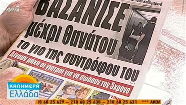Εφημερίδες (15/03/2016)