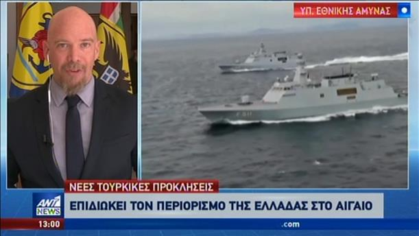 Προκλητικό μανιφέστο του τουρκικού ΥΠΕΞ για το Αιγαίο
