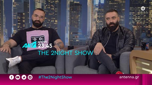 The 2night Show - Πέμπτη 24/10