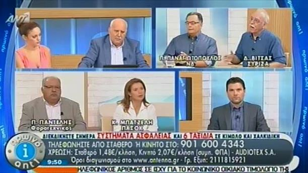 Πρωινό ΑΝΤ1 – Ενημέρωση - 10/07/2014