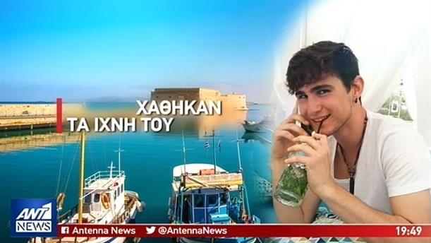 Θρίλερ με την εξαφάνιση 20χρονου φοιτητή στην Κρήτη