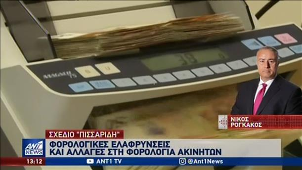 Σε δημόσια διαβούλευση η «πρόταση Πισσαρίδη» για την ελληνική οικονομία