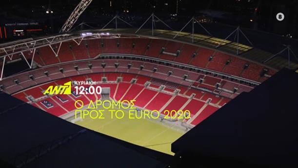 Ο ΔΡΟΜΟΣ ΠΡΟΣ ΤΟ EURO 2020 - Κυριακή 23/02