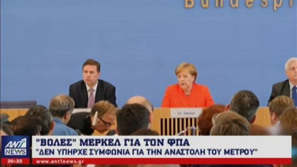 """""""Καμπανάκι"""" Μέρκελ για την πορεία της ελληνικής οικονομίας"""
