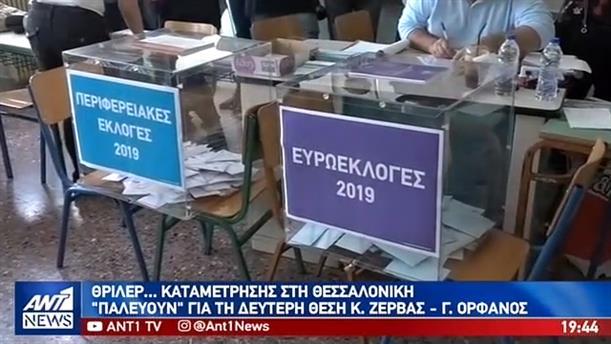 Μετ΄ εμποδίων η καταμέτρηση των ψηφοδελτίων