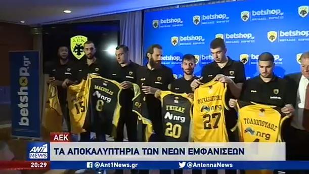 Μπάσκετ: η ΑΕΚ παρουσίασε τις νέες φανέλες της