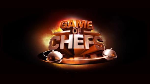 GAME OF CHEFS - Δήλωσε συμμετοχή