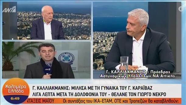 Ο Γιώργος Καλλιακμάνης στην εκπομπή «Καλημέρα Ελλάδα»