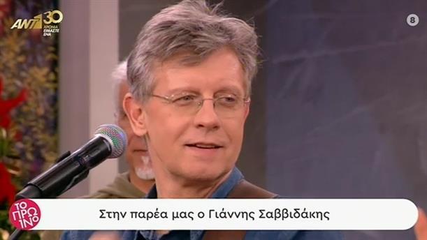 Γιάννης Σαββιδάκης – Το Πρωινό – 14/02/2020