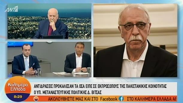 Δημήτρης Βίτσας – ΚΑΛΗΜΕΡΑ ΕΛΛΑΔΑ – 29/03/2019