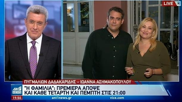 """""""Η Φαμίλια"""": Δαδακαρίδης – Ασημακοπούλου στο δελτίο ειδήσεων του ΑΝΤ1"""