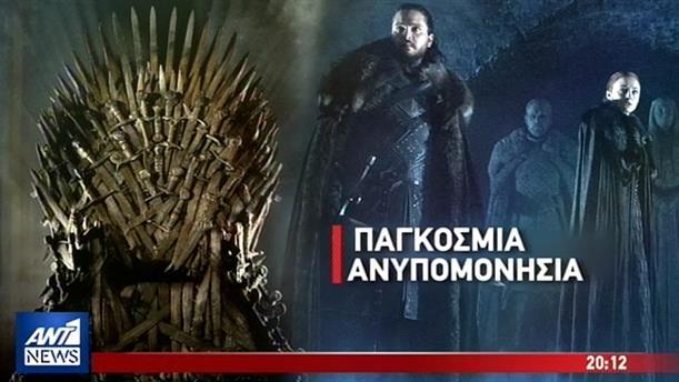 «Ώρα μηδέν» για το «Game of Thrones»