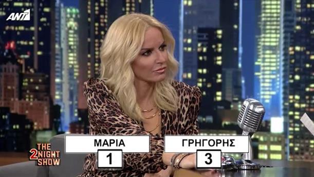 THE 2NIGHT SHOW - Μαρία Μπεκατώρου - Παιχνίδι