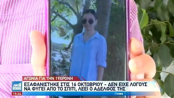 Νέες πληροφορίες για την εξαφάνιση της 19χρονης Αρτέμιδας