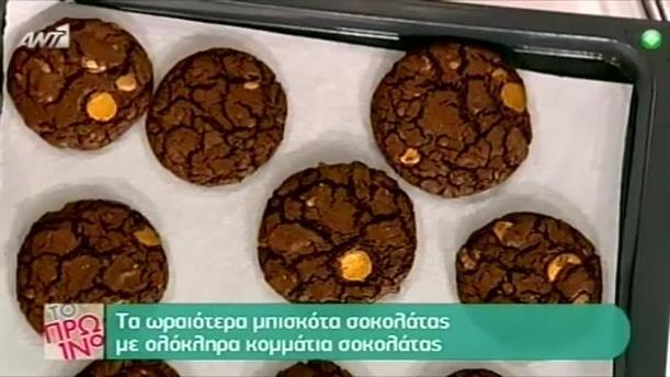 Τα ωραιότερα μπισκότα σοκολάτας με ολόκληρα κομμάτια σοκολάτας