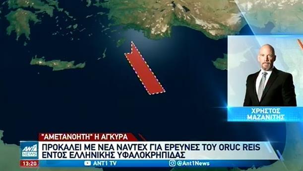 Νέα προκλητική Navtex για έρευνες στην ελληνική υφαλοκρηπίδα