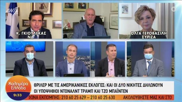 Γκιουλέκας - Γεροβασίλη στην εκπομπή «Καλημέρα Ελλάδα»