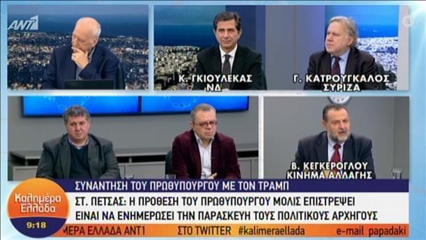 Οι Γκιουλέκας, Κατρούγκαλος και Κεγκέρογλου στην εκπομπή «Καλημέρα Ελλάδα»