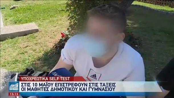 Σχολεία: Self test για όλους και ακύρωση εξετάσεων