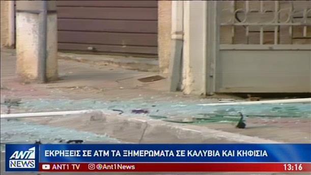 Εκρήξεις σε ΑΤΜ σε Καλύβια και Κηφισιά