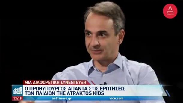 Μια διαφορετική συνέντευξη έδωσε ο Κυριάκος Μητσοτάκης, στα παιδιά της Atraktos Kids