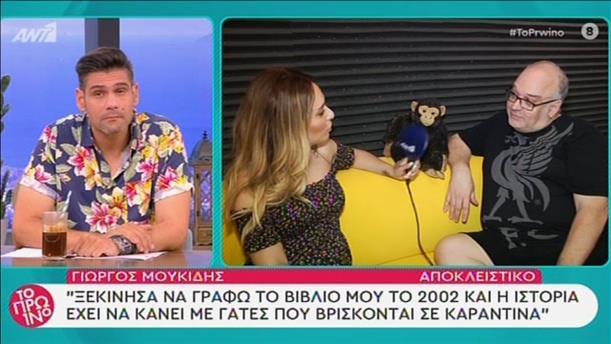 """Ο Γιώργος Μουκίδης στο """"Πρωινό"""""""