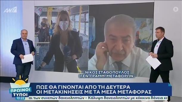 Νίκος Σταθόπουλος (Γεν. Γραμμ. Μεταφορών) – ΠΡΩΙΝΟΙ ΤΥΠΟΙ - 02/05/2020