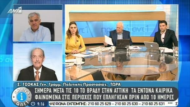 Πρωινό ΑΝΤ1 – Εκπομπή - 07/11/2014