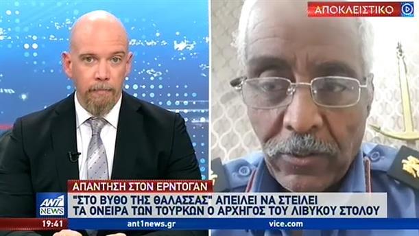 Αρχηγός Λιβυκού Στόλου στον ΑΝΤ1: τα όνειρα των Τούρκων θα καταλήξουν στον βυθό της θάλασσας