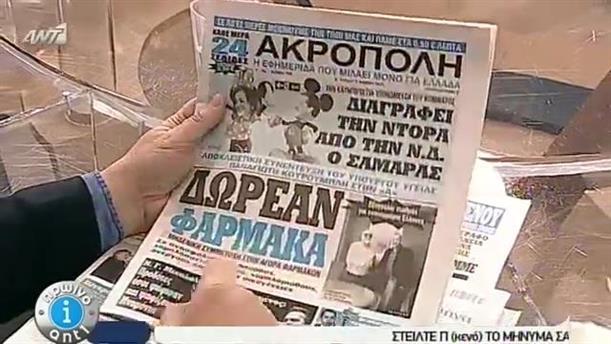 Εφημερίδες (08/04/2015)