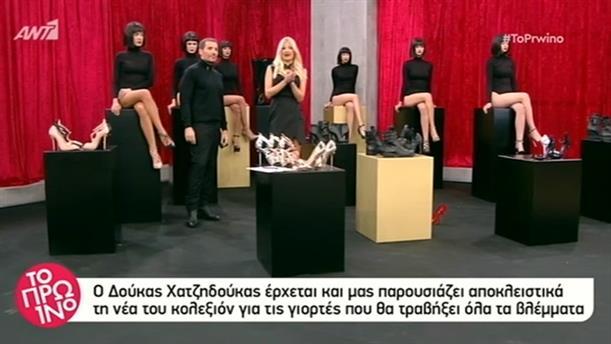 Η νέα κολεξιόν του Δούκα Χατζηδούκα – Το Πρωινό – 12/12/2018