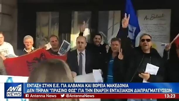 Πίκρα σε Αλβανία και Βόρεια Μακεδονία για το ευρωπαϊκό «φρένο»