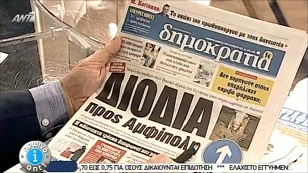 Εφημερίδες (18/11/2014)