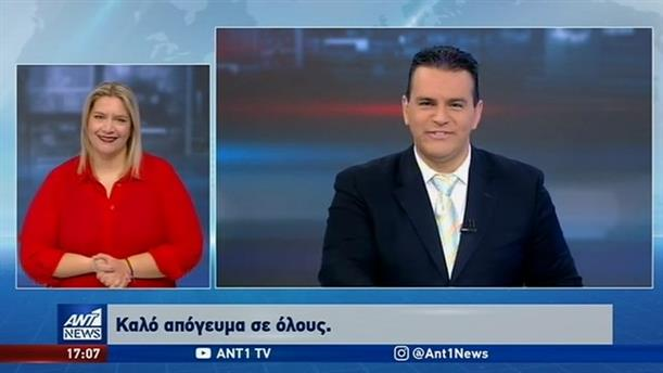 ANT1 NEWS 14-01-2020 ΣΤΗ ΝΟΗΜΑΤΙΚΗ