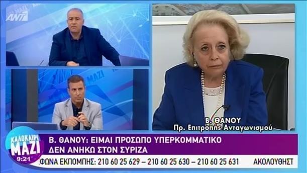 Βασιλική Θάνου - ΚΑΛΟΚΑΙΡΙ ΜΑΖΙ - 07/08/2019