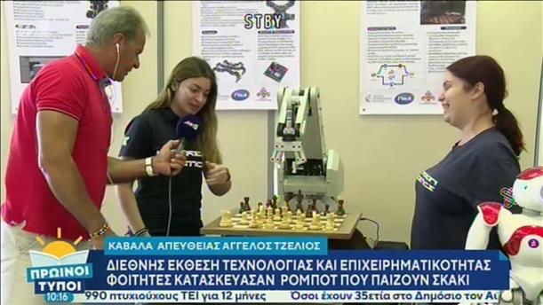 Έλληνες φοιτητές έφτιαξαν ρομπότ που παίζει σκάκι