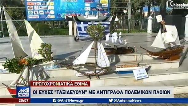 Αναβίωσαν ήθη και έθιμα για την Πρωτοχρονιά σε όλη την Ελλάδα