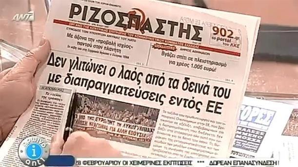 Εφημερίδες (04/02/2015)
