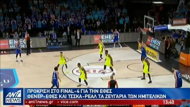 Η Εφές επιστρέφει στο Final Four της Euroleague