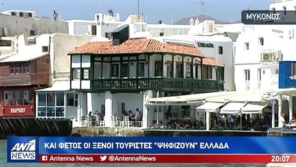 Οι τουρίστες έχουν κατακλύσει τα ελληνικά νησιά