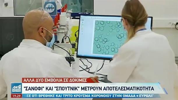 Κορονοϊός - Moderna: Άνω του 94% η αποτελεσματικότητα του εμβολίου της