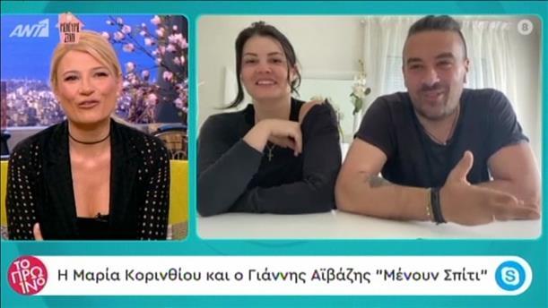 Οι Μαρία Κορινθίου και Γιάννης Αϊβάζης στην εκπομπή «Το Πρωινό»