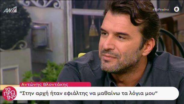 """Ο Αντώνης Βλοντάκης στο """"Πρωινό"""""""