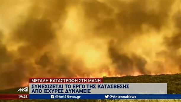 Καταστροφική φωτιά στη Μάνη