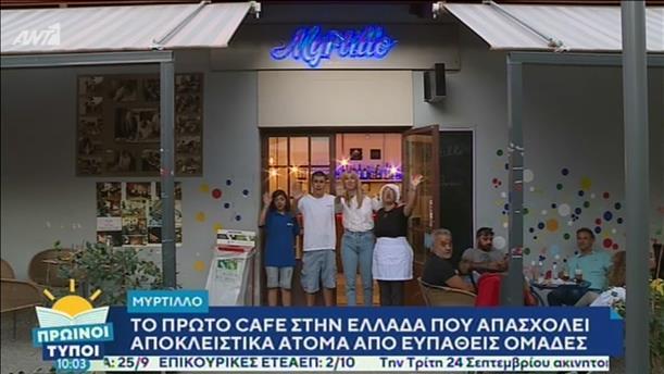 Το πρώτο cafe στην Ελλάδα που απασχολεί άτομα από ευπαθείς ομάδες