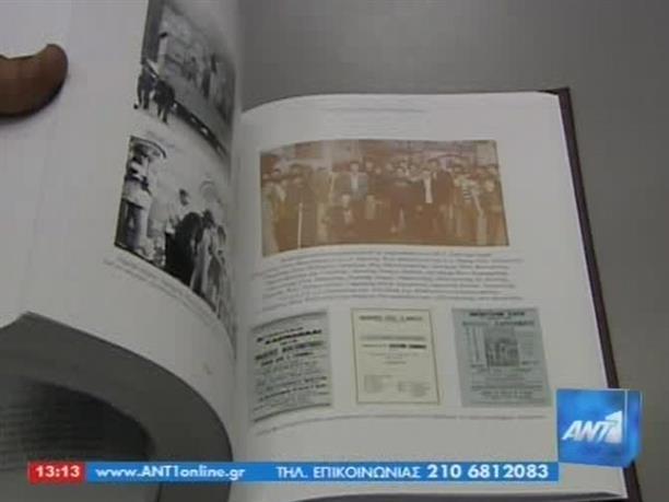 Παρουσίαση βιβλίου για το καρναβάλι της Αγιάσου